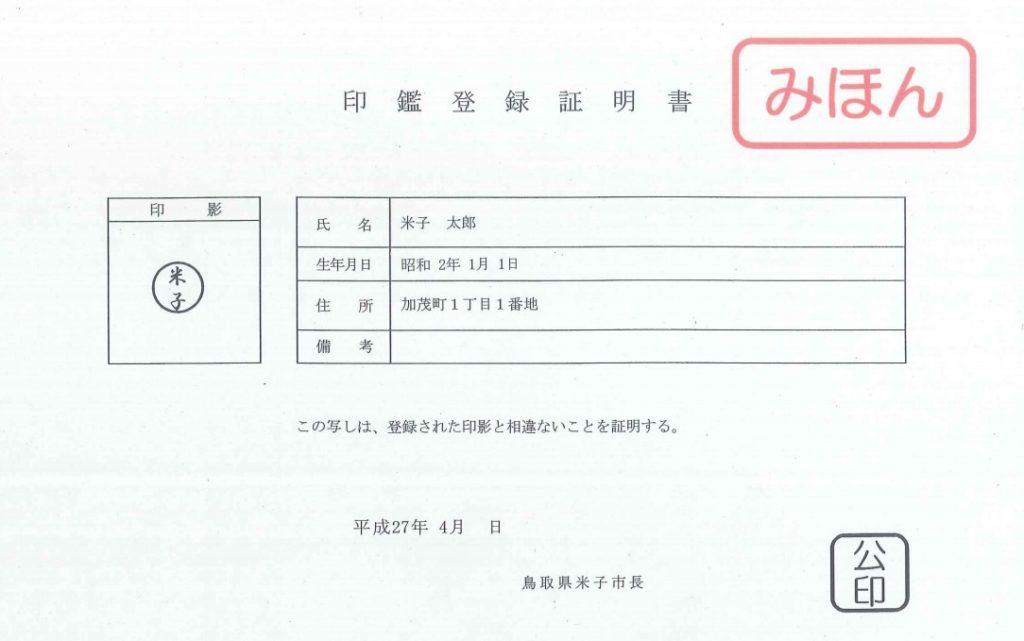 印鑑証明書のサンプル
