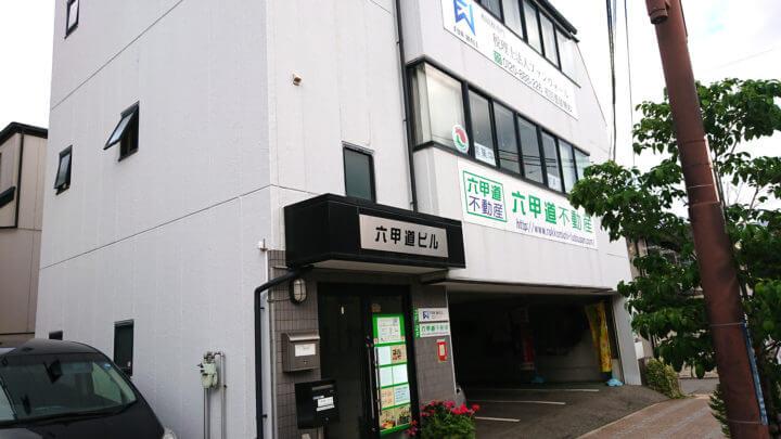 六甲道ビルの外観