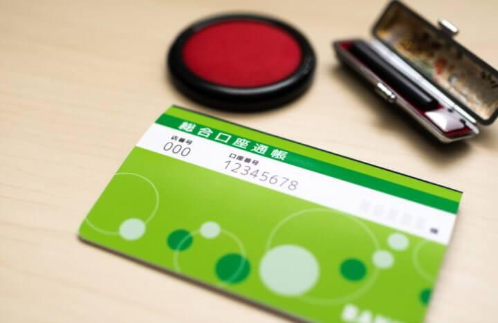 銀行預金の通帳