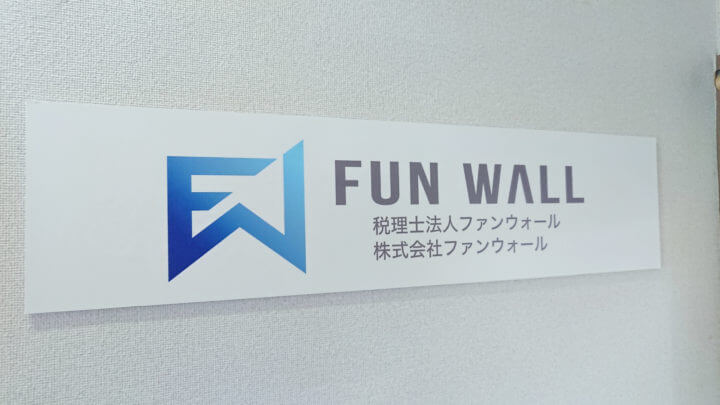ファンウォールの事務所前看板