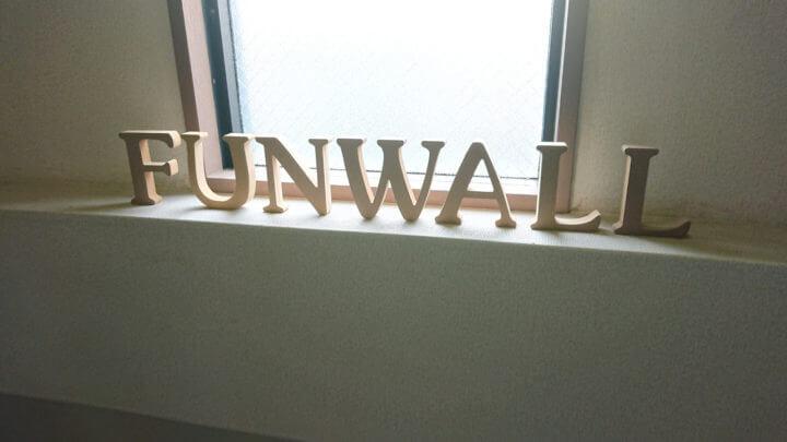 funwallのロゴ