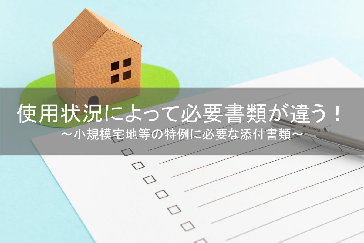 小規模宅地の特例の必要書類
