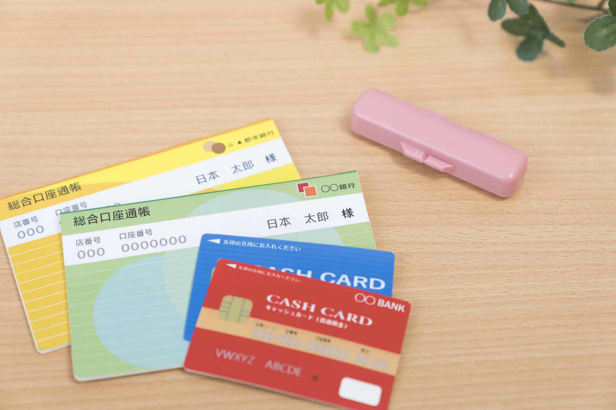 預金通帳とキャッシュカード