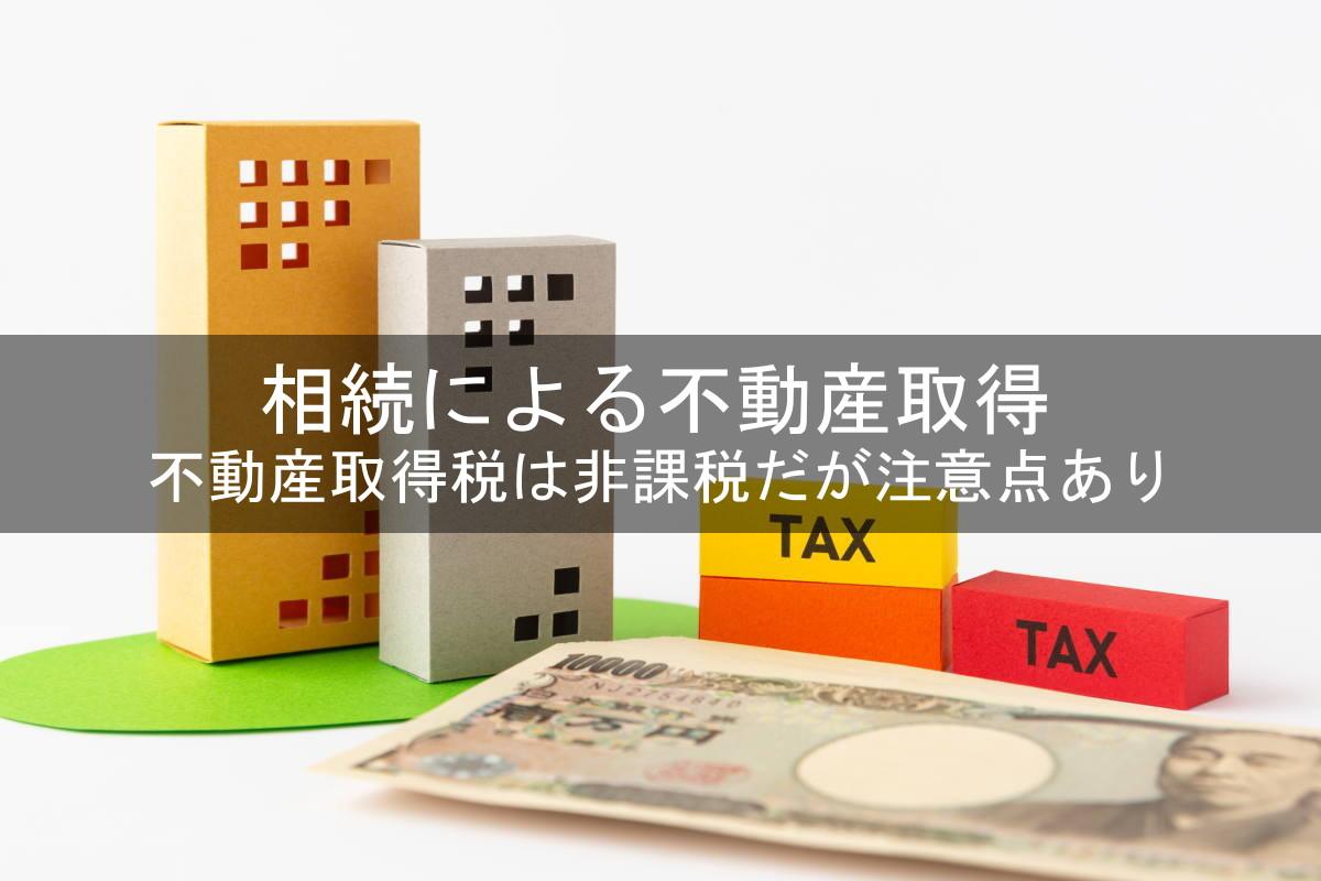 不動産取得税は非課税