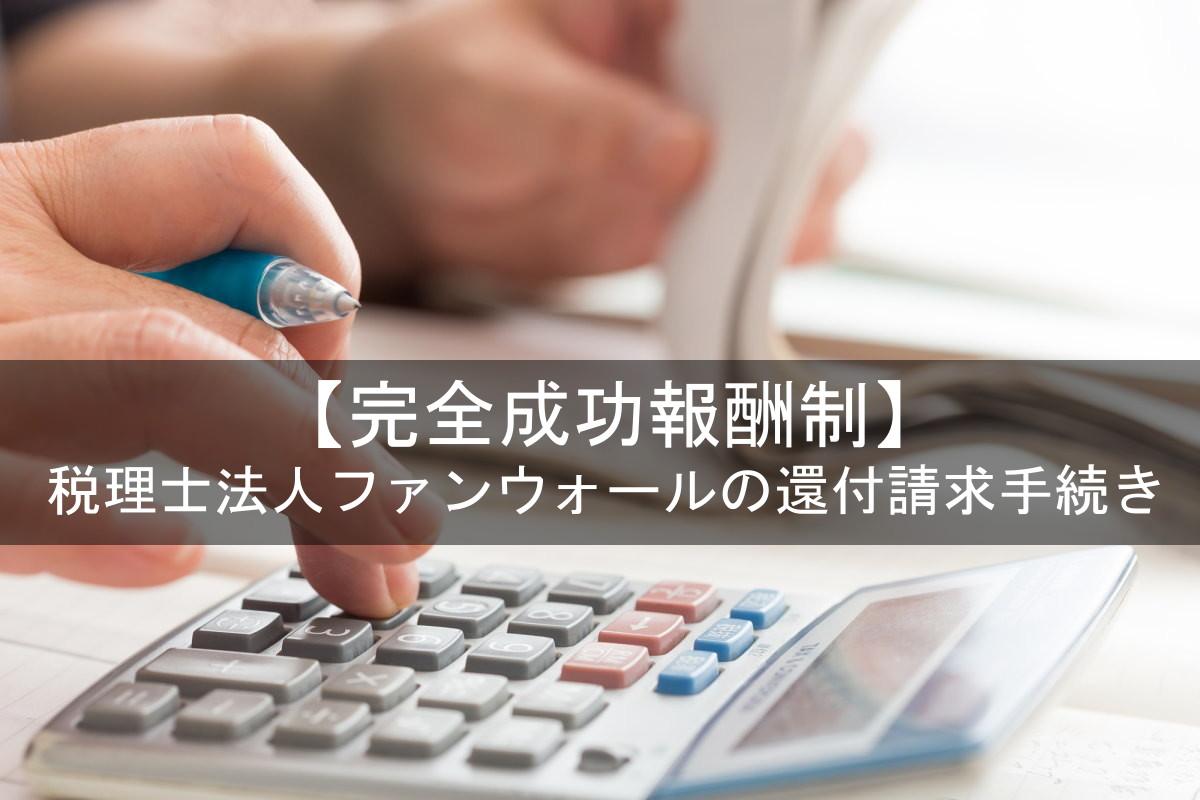 税理士法人ファンウォールの相続税還付請求手続きサービス