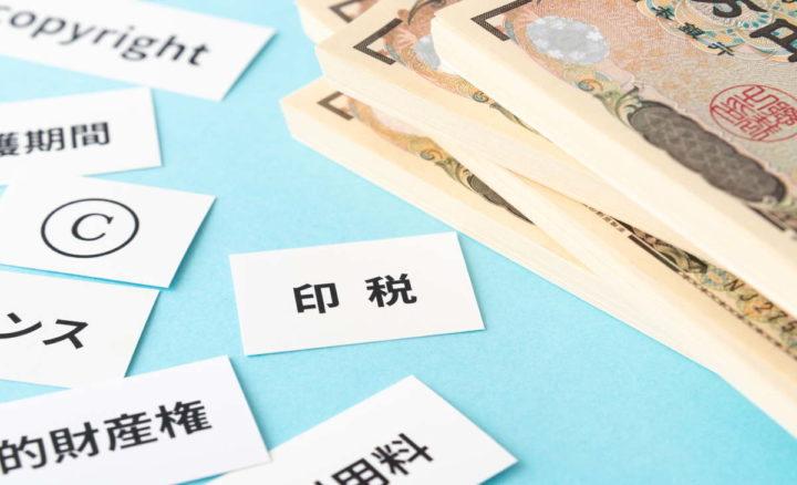 印税のイメージ