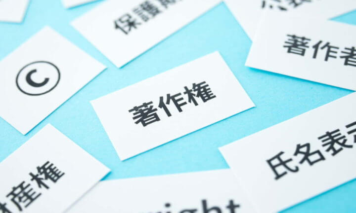 札に書かれた著作権の文字