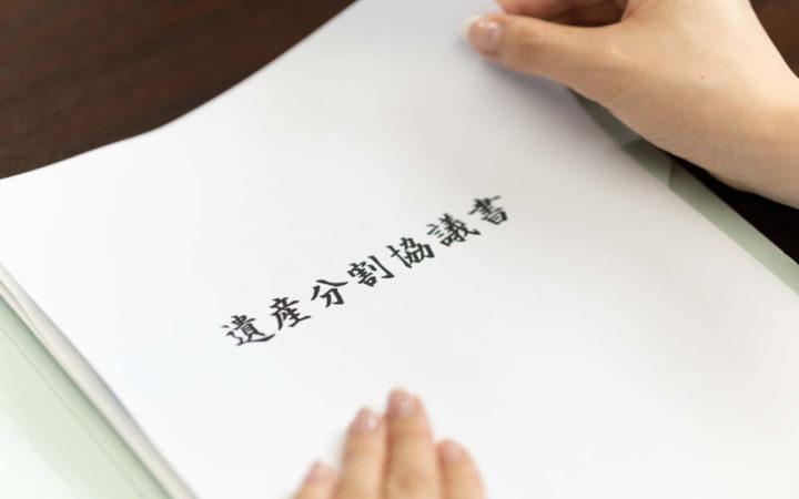 遺産分割協議書の表紙