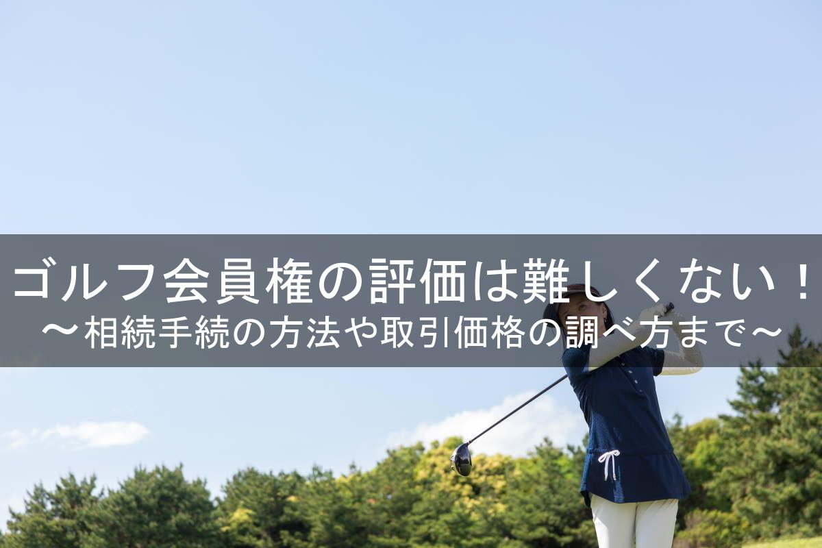 ゴルフ会員権の相続税評価方法