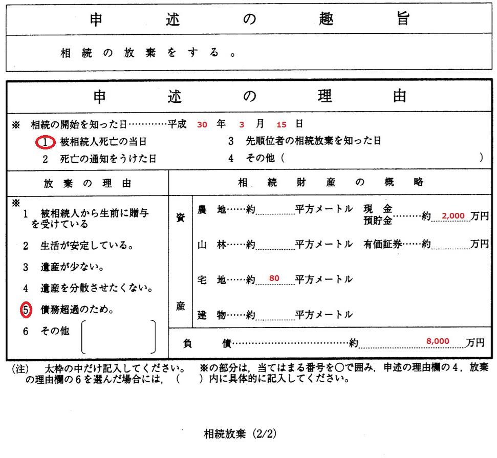 相続放棄申述書の書き方サンプル2枚目