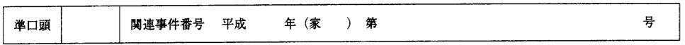 相続放棄申述書の準口頭・関連事件番号欄