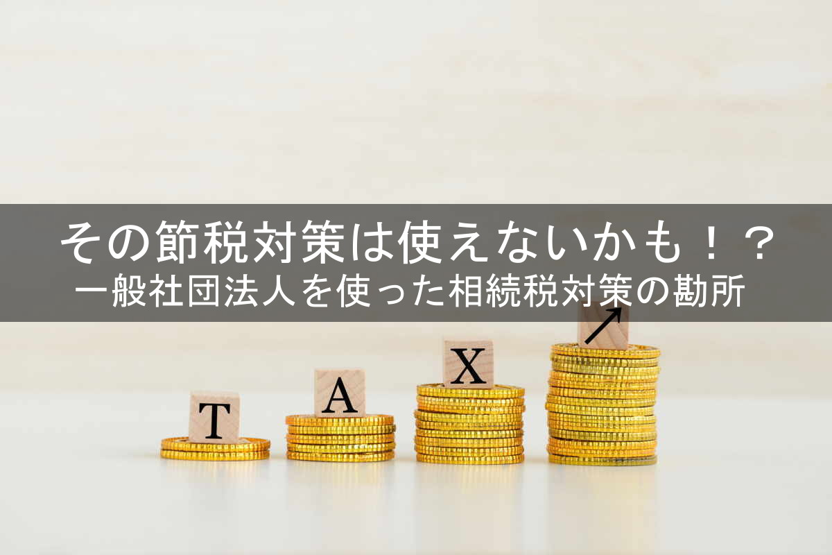 一般社団法人を使った相続税対策