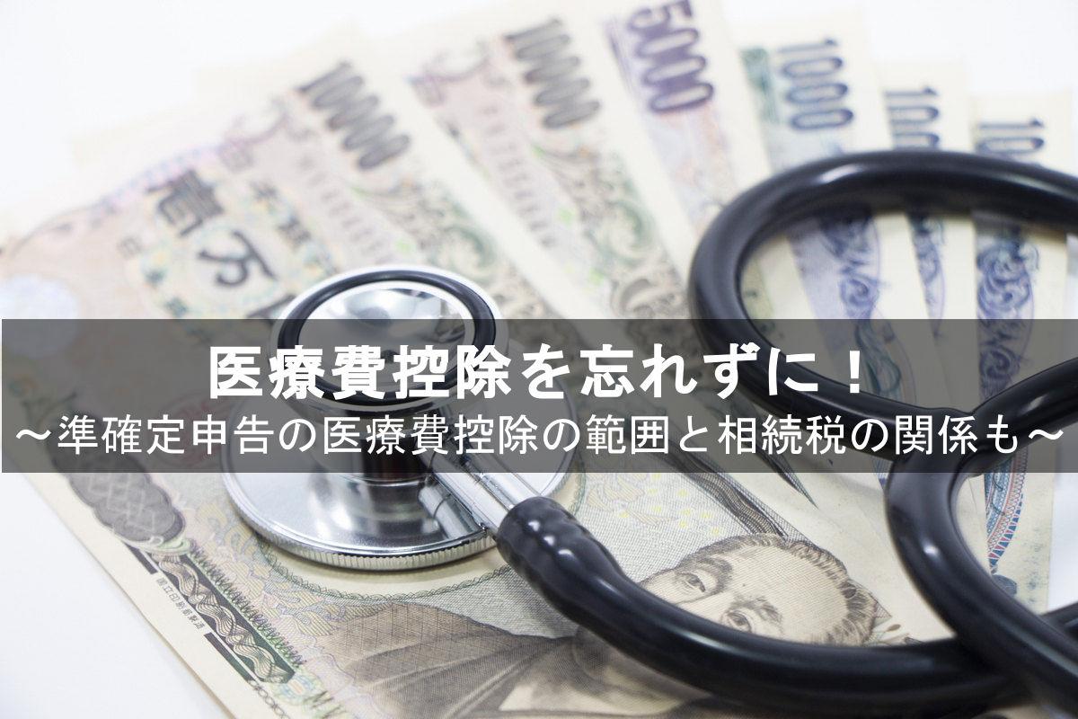 準確定申告における医療費控除