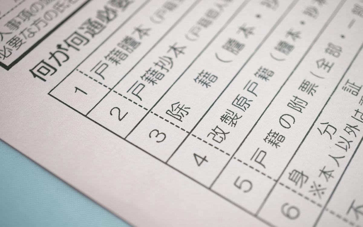 戸籍謄本等の請求用紙