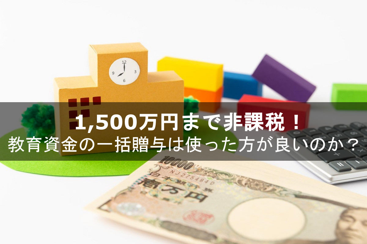 1500万円まで非課税の教育資金贈与の一括贈与特例